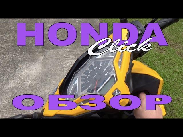 Обзор скутера Honda Click. Пхукет. Тайланд. Naithonburi.