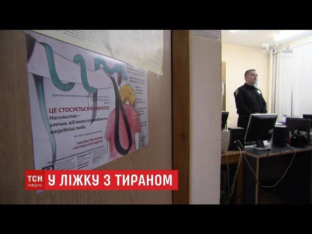 Допомогти з притулком і дати консультацію в Україні створили відділ поліції проти насильства