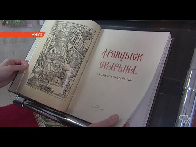 Книги Франциска Скорины вернулись в Беларусь