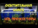 Осветительная балка для аквариума