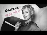 Gaitana - Хто для тебе я (audio)