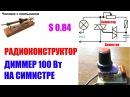 Радио конструктор Диммер 100 Вт на симистре