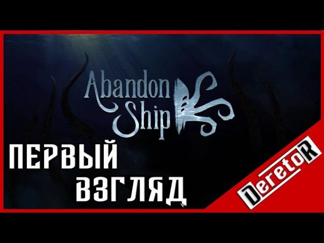 Abandon Ship - первый взгляд на русском