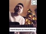 Сергей Шнуров про Новый год(осторожно мат)
