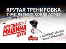 КРУТАЯ ТРЕНИРОВКА 7-ЛЕТНИХ ХОККЕИСТОВ Комментарии иностранцев