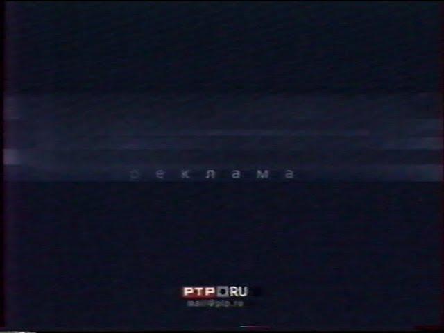 Рекламный блок РТР 9 02 2001 5