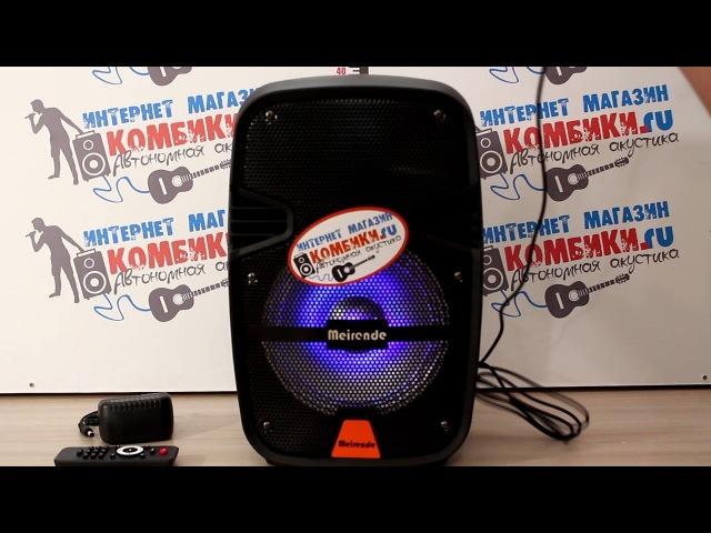 Bluetooth колонка на аккумуляторе Мeirende A8