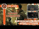 Бесплатные игры PS Plus - январь 2017. Deus Ex: Mankind Divided и др. Стрим GS LIVE BLITZ
