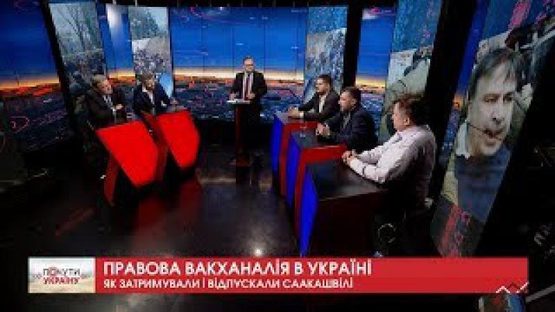 Почути Україну: Правова вакханалія в Україні - як затримували і відпускали Саака...