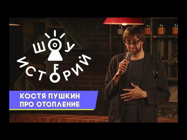 Константин Пушкин про отопление Шоу Историй смотреть онлайн без регистрации