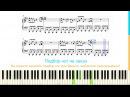 Ноты на заказ Музыка из к ф Курьер ноты для фортепиано
