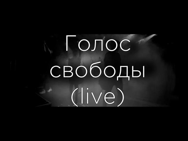 Septeria - Голос Свободы