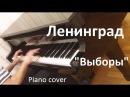 Ленинград Выборы Евгений Алексеев фортепиано