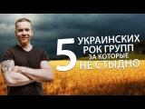 5 украинских рок групп за которые НЕ СТЫДНО