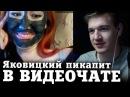 ЛУЧШИЙ ПИКАП В ЧАТРУЛЕТКЕ 18 видеочат