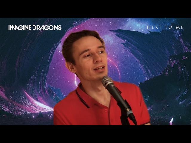 Imagine Dragons - Next To Me   Nikita Popov cover