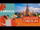 АЗІЙСЬКИЙ CHECK-IN 5 ВИПУСК БАНГКОК