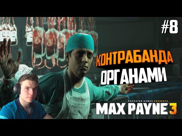 Max Payne 3 Прохождение на русском Часть 8 Контрабанда органами » Freewka.com - Смотреть онлайн в хорощем качестве