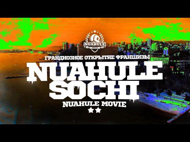 Открытие кальянной Nuahule Smoke в Сочи!