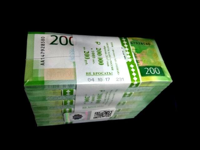 Распаковка новых 200 рублей, реакция продавцов и приложение ГОЗНАКА