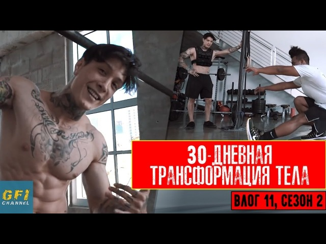 30 ДНЕВНАЯ ТРАНСФОРМАЦИЯ ТЕЛА! - День 19 (Крис Хериа Влог 11 S2)
