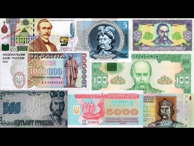 Українські банкноти 1991-2018 (у тому числі незатверджені зразки та ескізи)
