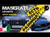 """Обзор на Maserati Levante """"Mazda CX-5"""" есть разница"""