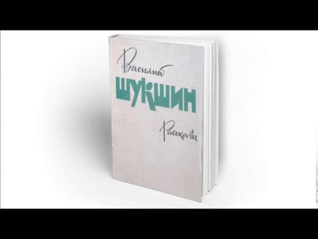 Василий Шукшин - Энергичные люди (аудиокнига)