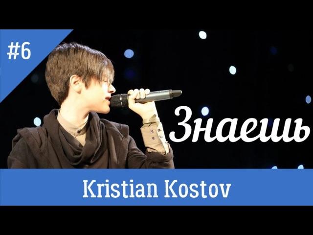 RETRO TAPE: Kristian Kostov - Знаешь (31.08.2014)