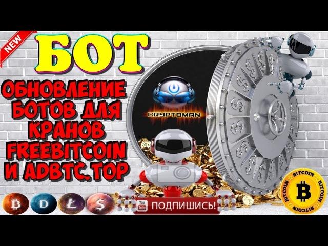 ОБНОВЛЕНИЕ БОТОВ ДЛЯ КРАНОВ Freebitco.in и adbtc.top.
