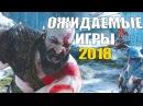 ТОП 10 Самые ожидаемые игры 2018 - Часть №1