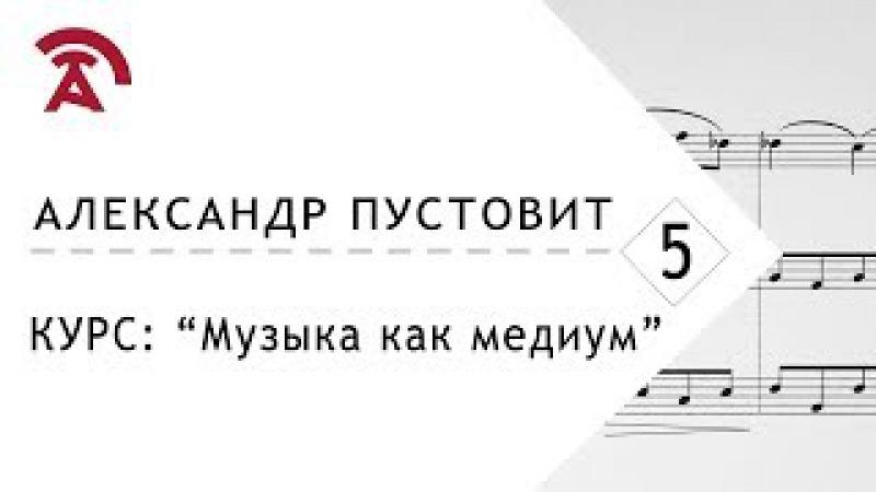 Музыка как медиум 5, Моцарт и Бетховен, Александр Пустовит