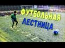 Развитие темпа движений на футбольной координационной лестнице / Soccer Agility Training La