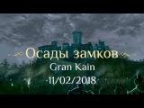 Осады замков на Gran Kain 11.02.18 в Lineage 2 Classic