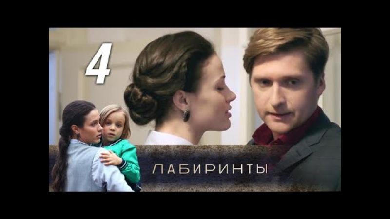 Лабиринты. 4 серия (2018) Новая мелодрама @ Русские сериалы » Freewka.com - Смотреть онлайн в хорощем качестве