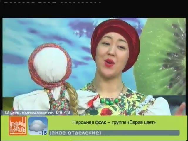 Народная фолк – группу «Зарев цвет» о традициях Масленицы