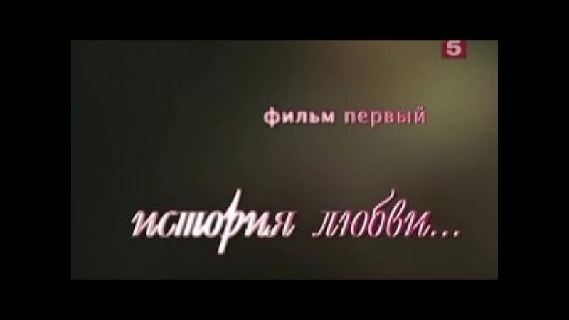 Илья Авербах. Фильм первый. История любви.