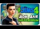 ДОМ ДЛЯ НАСЛЕДНИЦЫ! - The Sims 4 ЧЕЛЛЕНДЖ - 100 ДЕТЕЙ