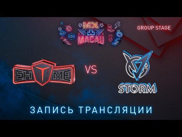 EHOME vs VGJ Storm, MDL Macau [Mila, LightOfHeaven]
