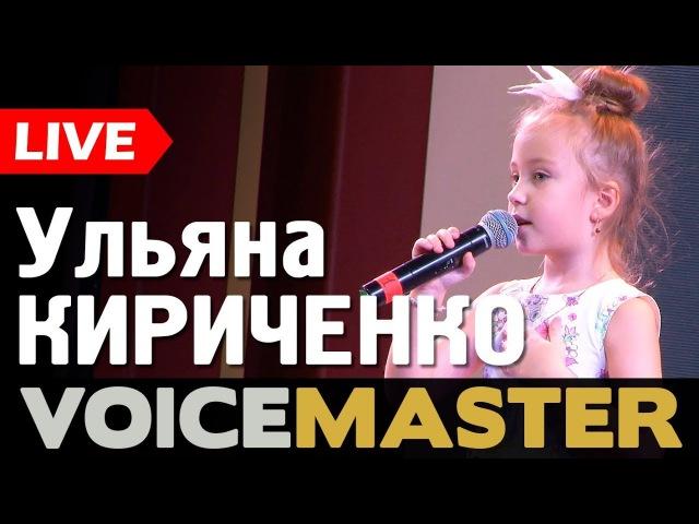 Ульяна Кириченко – Я петь хочу (Е.Зарицкая, Е.Приходько)