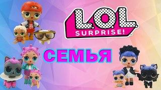LOL Surprise FULL SET | Семья ЛОЛ в полном составе: Большая куколка, маленькая сестренка и питомец