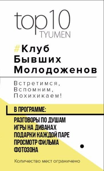 Афиша Тюмень КлубБывшихМолодожёнов