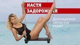 MAXIM Russia Настя Задорожная в MAXIM долгожданное заморское видео!