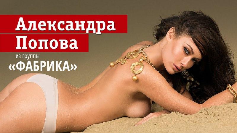 MAXIM Russia • Александра Попова — новая вокалистка группы «Фабрика»