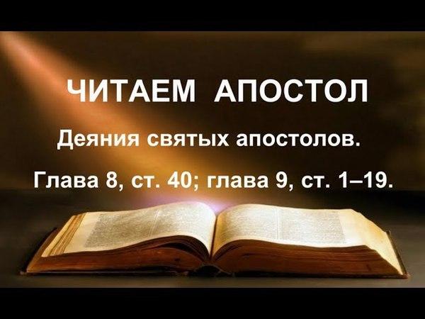 Читаем Апостол. 27 апреля 2018г