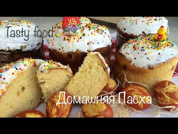 Домашний Пасхальный Кулич (Паска, Пасха) Очень Вкусный Рецепт (Russian Easter Bread Recipe)