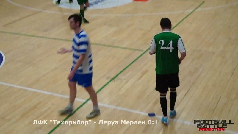 ЛФК Техприбор Леруа Мерлен 1 тайм