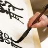 Китайская каллиграфия. Искусство Китая