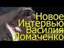 Полное интервью Ломаченко 2018, Линарес, мнение о бое Головкин Канело