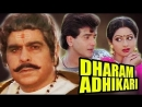 Защитник веры / Dharm Adhikari (1986) С субтитрами